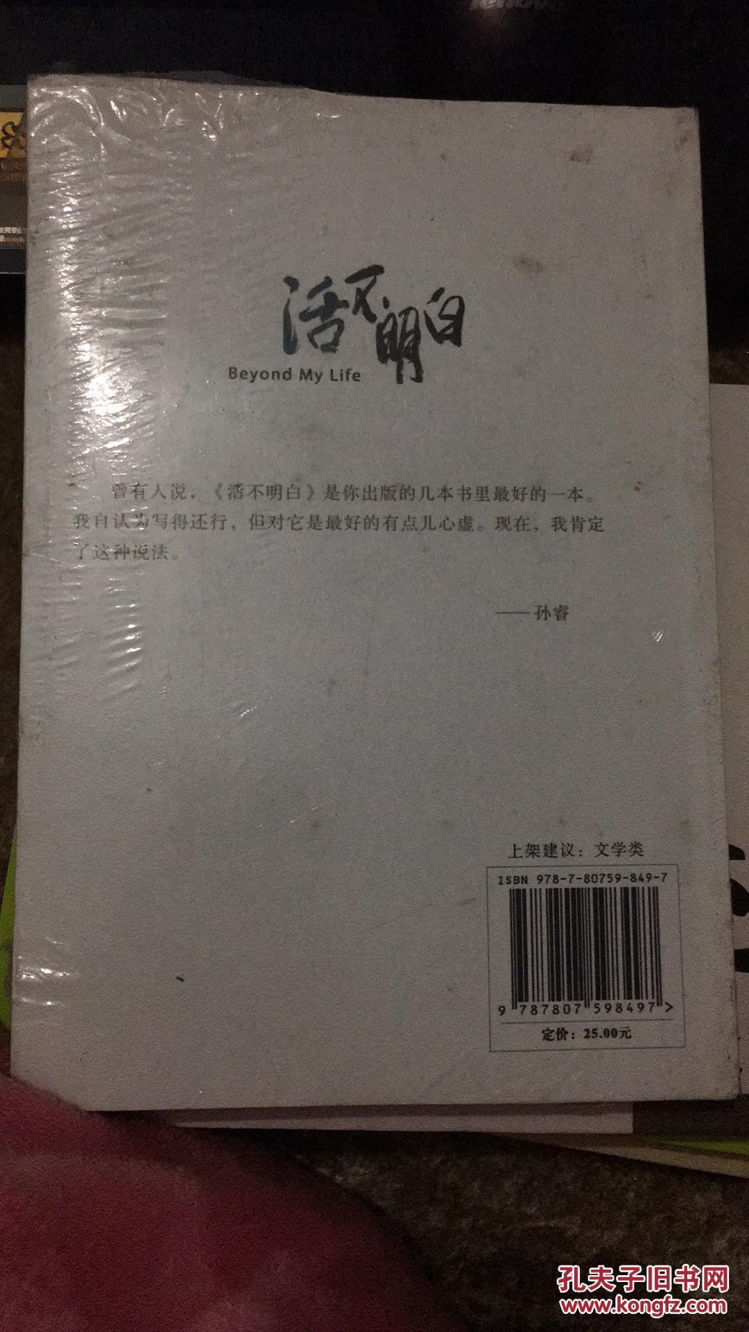活不明白电子书下载_活不明白_孙睿[著]_孔夫子旧书网