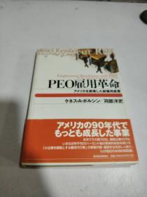 PEO 雇用革命(日文)