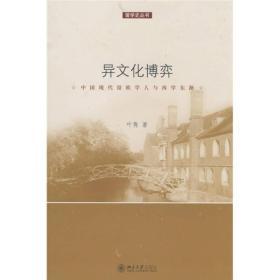 異文化博弈:中國現代留歐學人與西學東漸