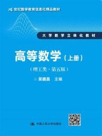 高等数学(理工类·第五版)上册(21世纪数学教育信息化精品教材 大学数学立体化教材)