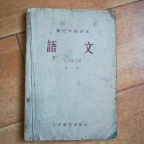 五十年代师范学校课本:语文第一册