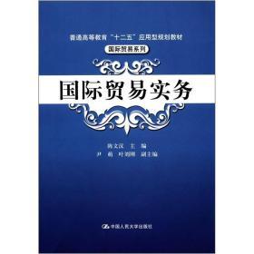 """普通高等教育""""十二五""""应用型规划教材·国际贸易系列:国际贸易实务"""
