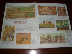 丝路与世界文明-第七届中国北京国际美术双年展,《海上丝绸之路新篇章》,《家》(巴基斯坦),《丝路乐章》,《快乐的也门》(也门),《鸟人》(俄罗斯),《快乐巴扎》,,,