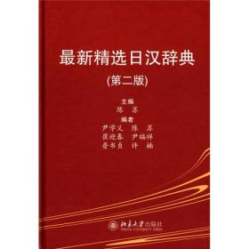 最新精选日汉辞典(第2版)