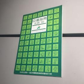 亚运指南——北京90  【95品++++ 自然旧 实图拍摄 收藏佳品】