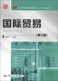 21世纪高等继续教育精品教材·经济管理类通用系列:国际贸易(第3版)