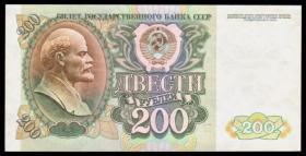苏联200卢布(1991年版)