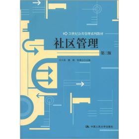 社区管理(第3版)/21世纪公共管理系列教材