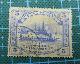 """清代福州商埠""""龙舟竞赛图""""--信资伍仙--旧票1张"""