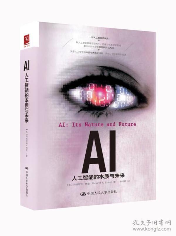 9787300244303AI:人工智能的本质与未来