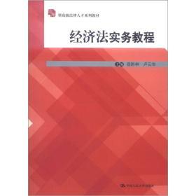 经济法实务教程