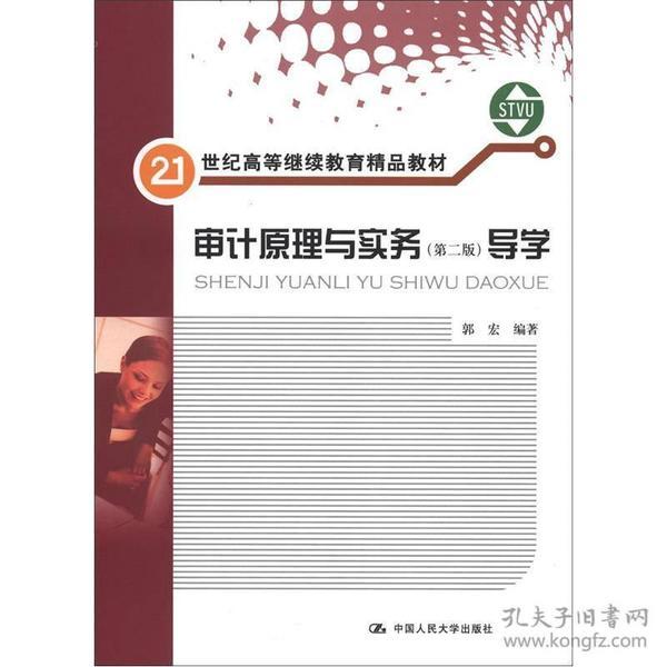 审计原理与实务(第2版)导学/21世纪高等继续教育精品教材