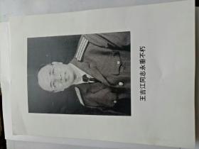 王吉江同志永垂不朽