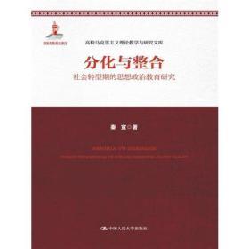 9787300244587分化与整合-社会转型期的思想政治教育研究-高校马克思主义理论教学与研究文库