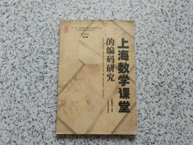上海数学课堂的编码研究