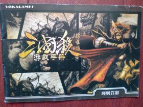 三国杀游戏手册,标准版规则详解,全彩铜版