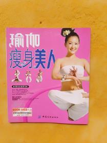 瑜伽瘦身美人              (24开)《014》