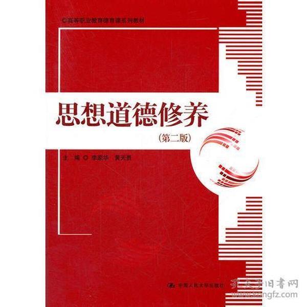 9787300161730思想道德修养(第二版)(高等职业教育德育课系列教材)
