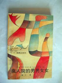 老诗人顾工钤印签赠本《病人院的男男女女》海燕出版社初版初印850*1168