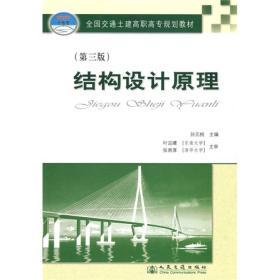 结构设计原理(第3版)