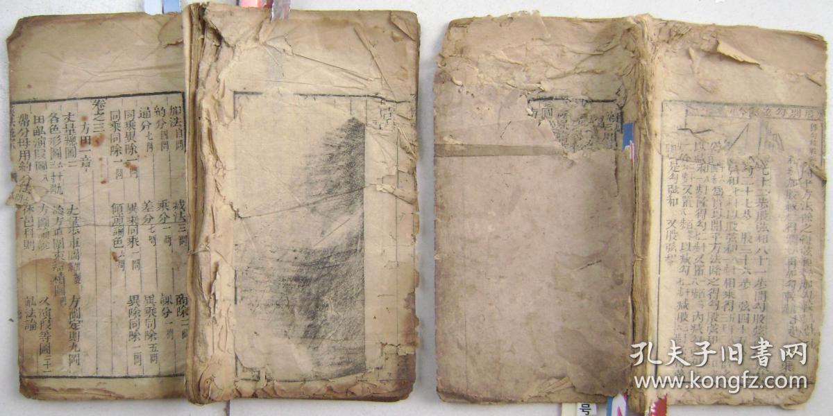 清或民木刻:原本直指算法统宗 2册1、2、7、8卷