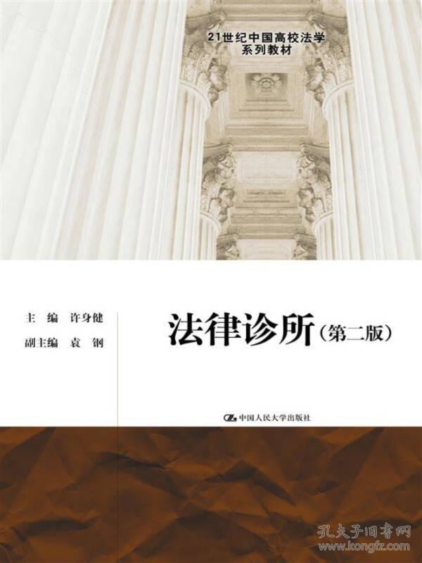 法律诊所(第二版)(21世纪中国高校法学系列教材)