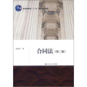 """合同法(第3版)/普通高等教育""""十一五""""国家级规划教材·21世纪中国高校法学系列教材"""
