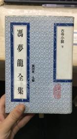 冯梦龙全集 古今小说 下