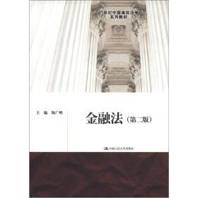 金融法(第2版)/21世纪中国高校法学系列教材