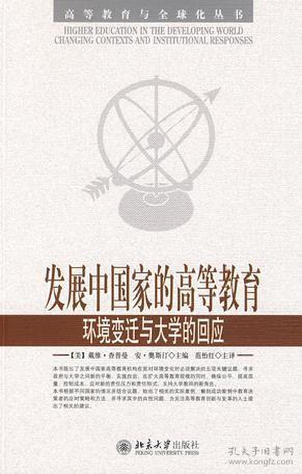 9787301153673发展中国家的高等教育:环境变迁与大学的回应