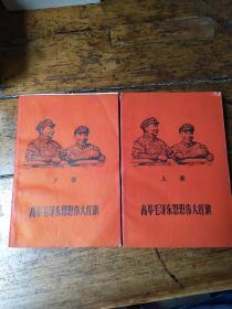 高举毛泽东思想伟大红旗 上下册