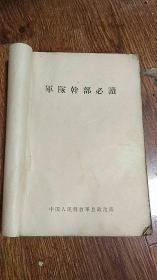 军队干部必读 1958年 毛泽东文章 缺封面封底