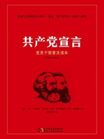 共产党宣言:党员干部普及读本:百周年纪念版