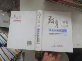教育社会未来:郝克明教育文集 私藏 后皮书角少有水渍