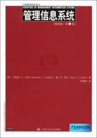 管理信息系统(精要版?第9版)