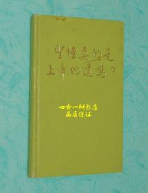 shengjing真的是shangdi的道吗?
