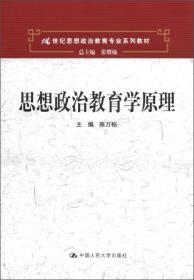 9787300162898思想政治教育学原理(21世纪思想政治教育专业系列教材)