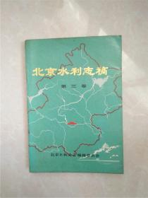 北京水利志稿 第三卷