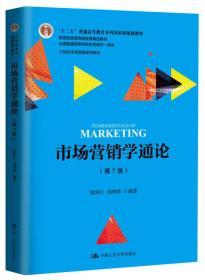 市场营销学通论(第7版)/21世纪市场营销系列教材