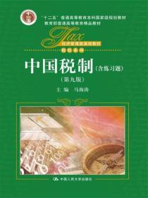 """中国税制(第九版)(经济管理类课程教材·税收系列;""""十二五""""普通高等教育本科国家级规划教材)"""
