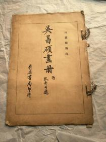 民国线装珂罗版画册   吴昌硕画册(丙)