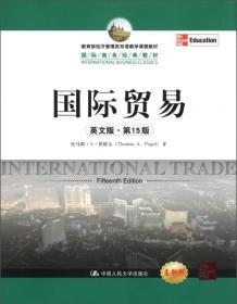 教育部经济管理类双语教学课程教材·国际商务经典教材:国际贸易(英文版·第15版)(全新版)