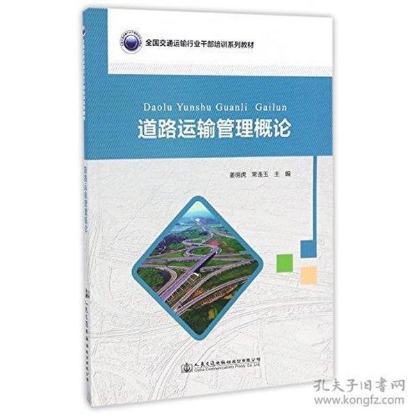 9787114135743道路运输管理概论
