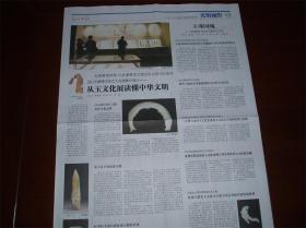从玉文化展读懂中华文明,全国夏商时期12处重要考古遗址出土的250余件玉器精华首次大规模集中展示,专家解析中国的玉器和玉文化,,,