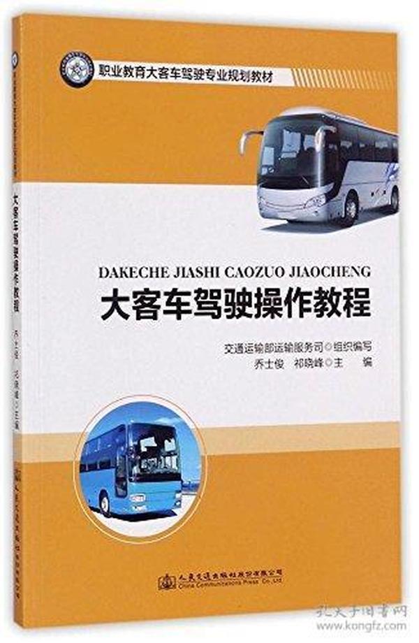 9787114137686大客车驾驶操作教程