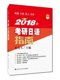 2018年考研日语指南