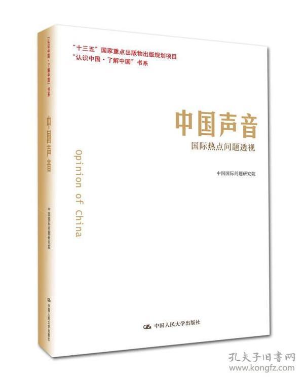 """9787300246048中国声音:国际热点问题透视(""""认识中国·了解中国""""书系)"""