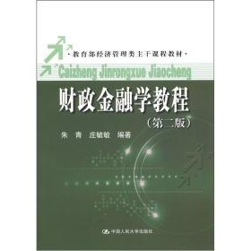 財政金融學教程(第二版)