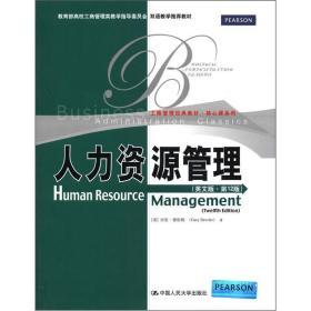 人力资源管理(英文版 第十二版)