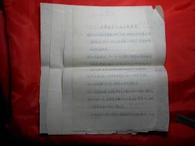 《对天津史志人物分类索隐的几点意见》(曹洁如 手稿 4页,复写件)
